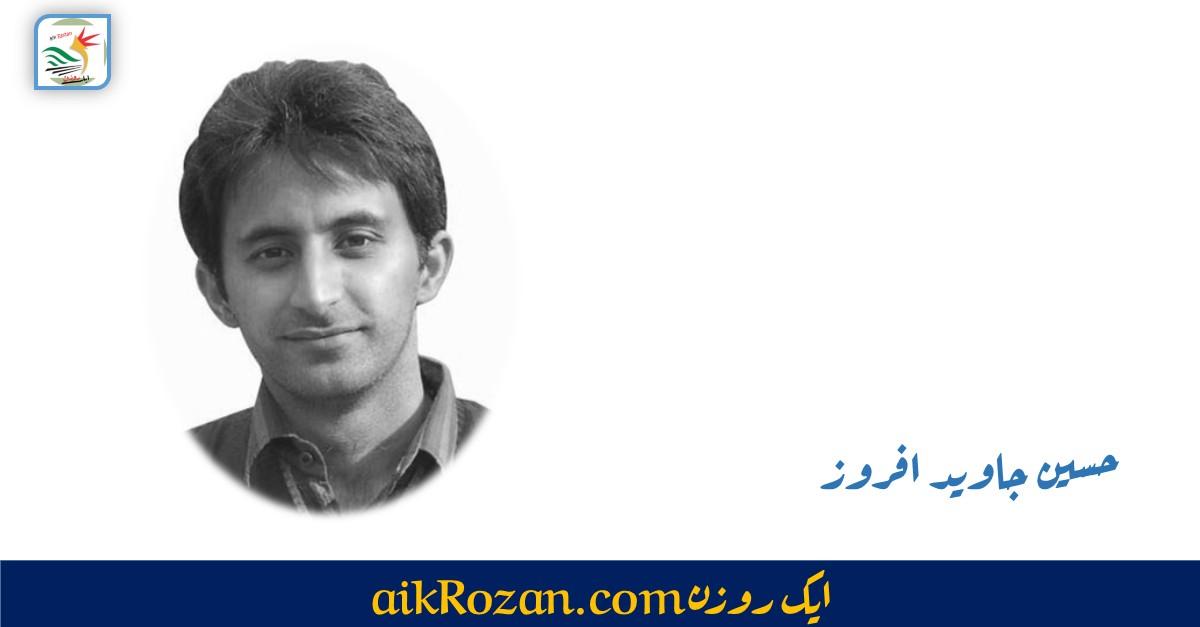 حسین جاوید افروز