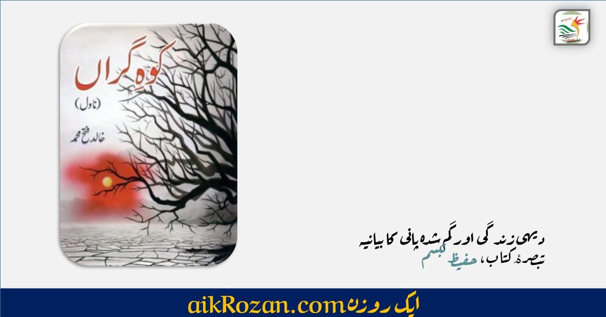 دیہی زندگی اور گم شدہ پانی کا بیانیہ: خالد فتح محمد کا ناول کوہ گراں