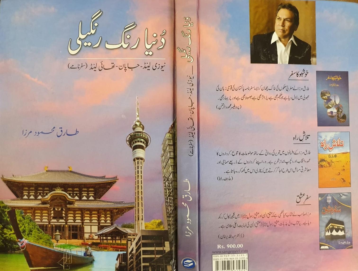 طارق محمود مرزا اور دنیا رنگ رنگیلی ایک جائزہ