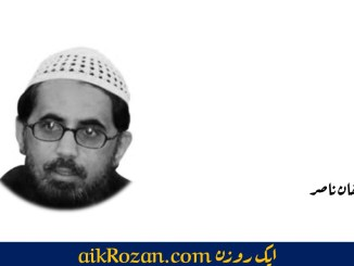 Ammar Khan Nasir, Maulana