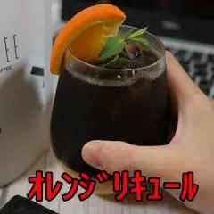 『オレンジリキュール』アットコーヒー・アレンジレシピ