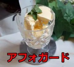 『アフォガード』アットコーヒー・アレンジレシピ