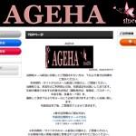 AGEHA→トキメキ→PEACE