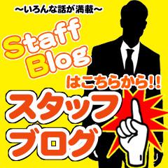 愛の巣 スタッフブログ