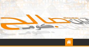 افتتاح الموقع لآخر الاخبار والتطورات بمنطقة عين صالح
