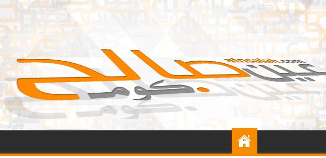 الله افتتاح الموقع لآخر الاخبار والتطورات بمنطقة عين صالح