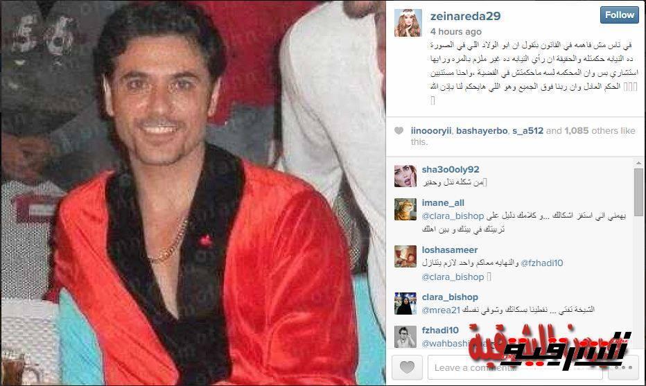 أول تعليق لزينة بعد قرار نيابة الأسرة بإعفاء عز من نسب طفليها