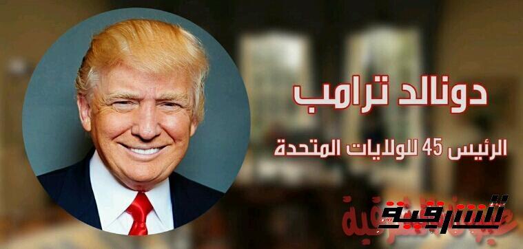 عاجل : دونالد ترامب الرئيس الأمريكي رقم 45