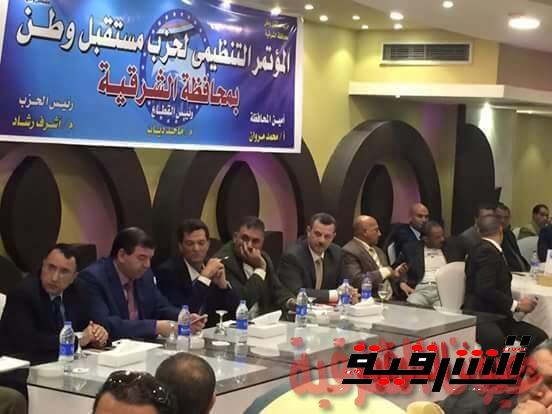 الجمعية العمومية لحزب مستقبل وطن بالشرقية تعقد مؤتمرها التنظيمى السنوى تحت شعار