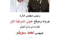 المهندس عمروعبدالسلام