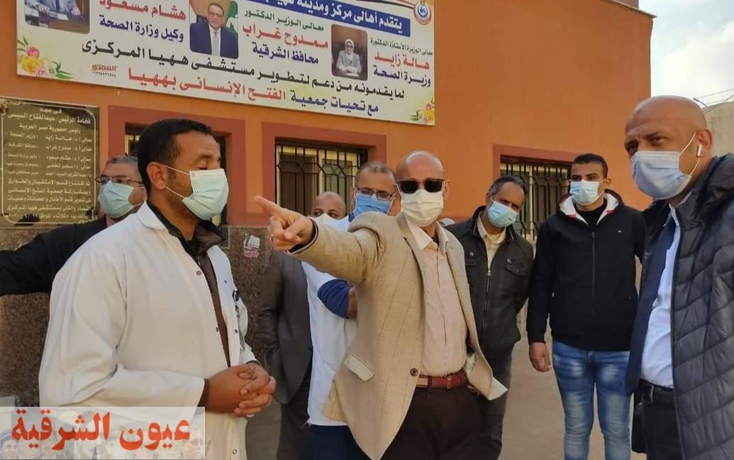 وكيل وزارة الصحة بالشرقية يتفقد سير العمل بمستشفي ههيا المركزي