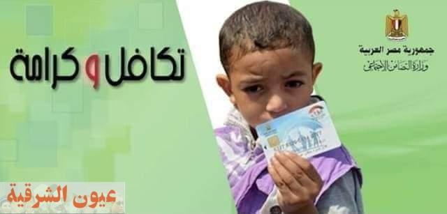وكيل وزارة التضامن الإجتماعي بالشرقية : إستلام ٣٣٥٢ بطاقة لحالات تكافل و كرامة