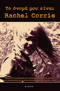 https://i1.wp.com/www.aiora.gr/images/books/my_name_is_rachel_corrie.jpg