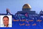 موقف  : حماس والتقاط اللحظة ..  !!!