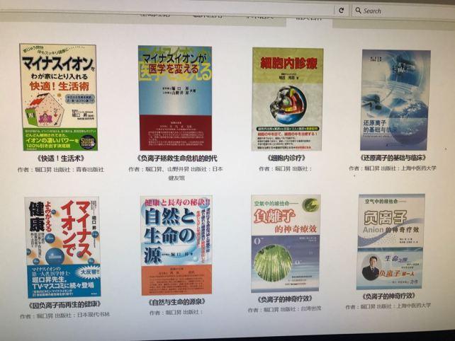 Dr Noboru Horiguchi Books