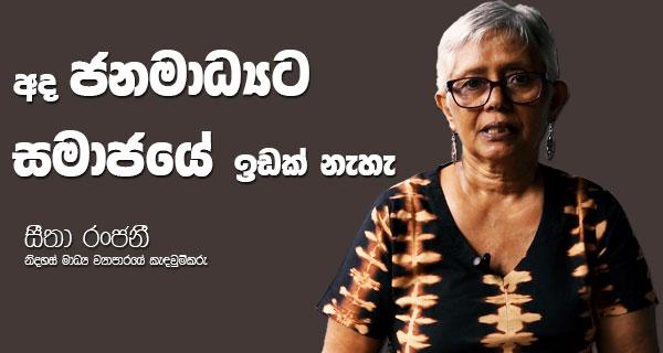 Media has no place in society today - Sita Ranjani (Convener Free Media Movement)