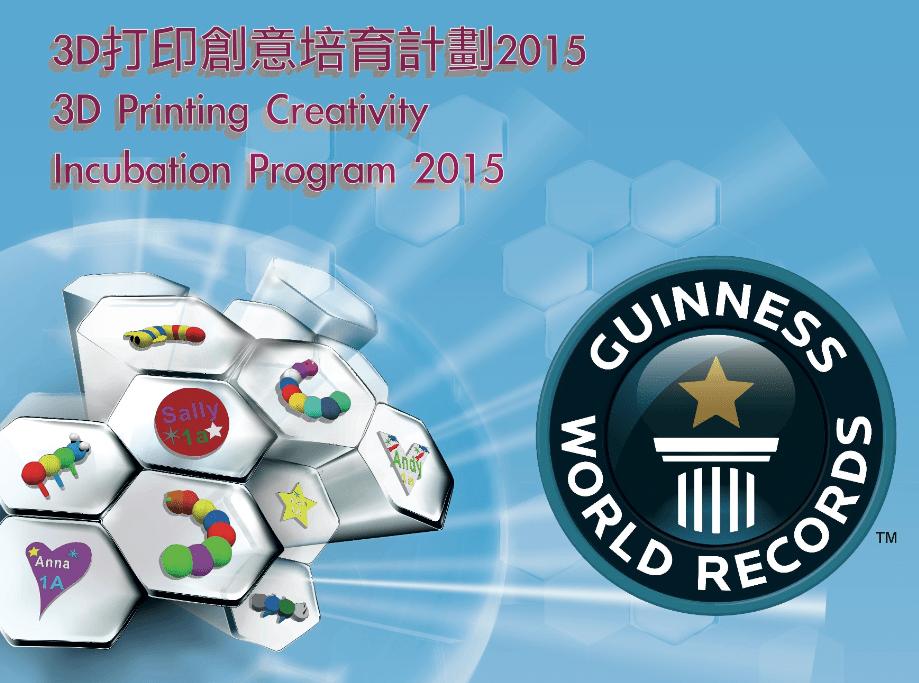 2015-09-22 – 3DPCIP 2015 Logo