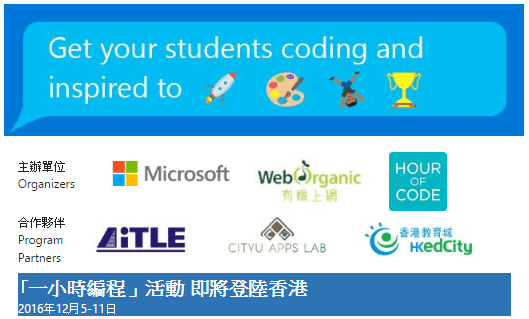 2016-11-18-hour-of-code-logo-on-web