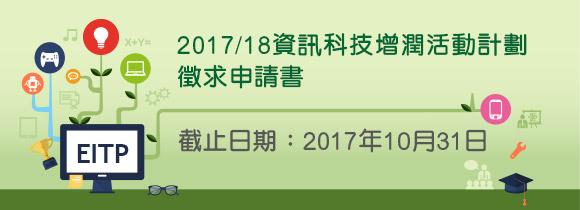 2017-09-04 – EITA Banner (CHI)