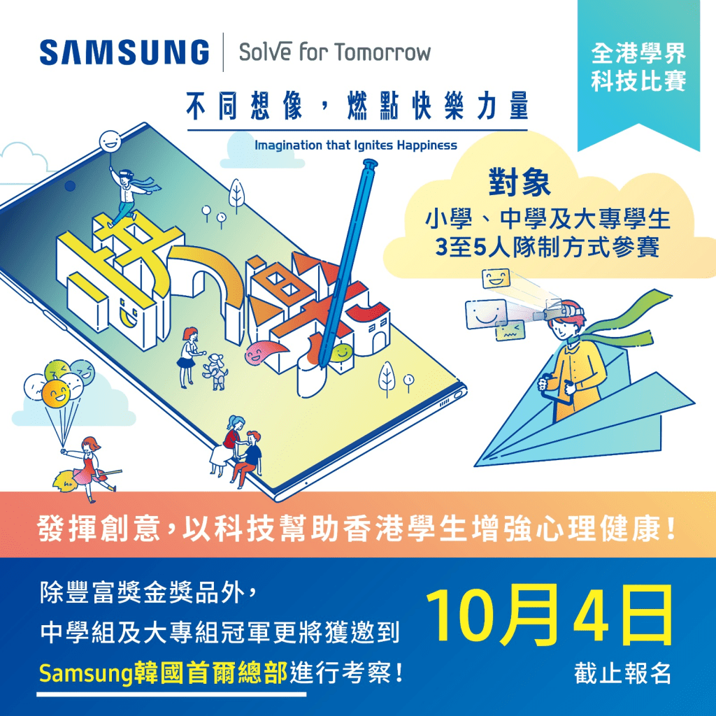 2019-08-31 – Samsung S4T 2019 – Visual