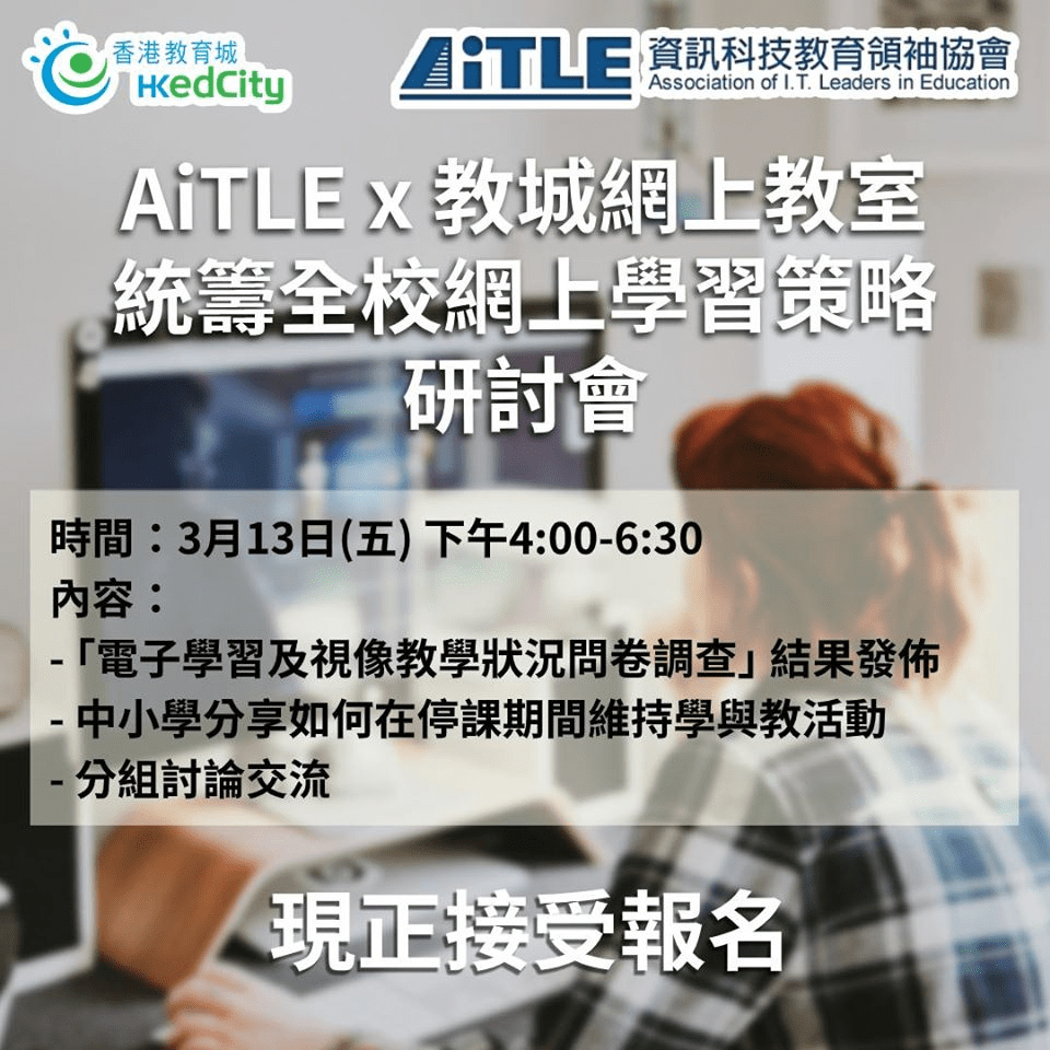 2020-03-10 – AiTLE x HkedCity – Sharing on Online Learning