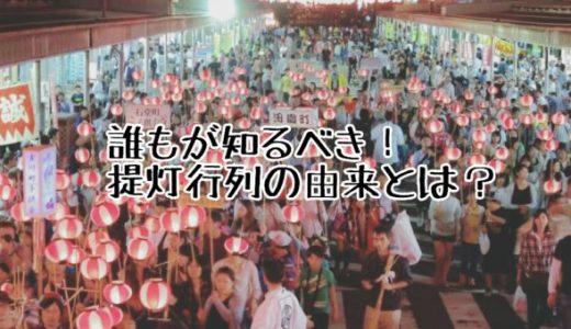 知らなきゃもったいない!会津まつりのルーツとなった提灯行列の本当の意味とは?
