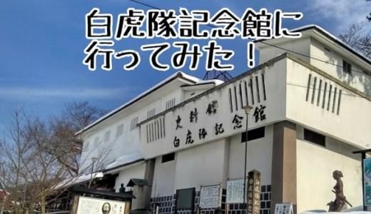 無料駐車場あり!白虎隊記念館は会津人の想いが詰まった必見スポットだった!