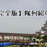 会津まつり藩公行列隊列紹介
