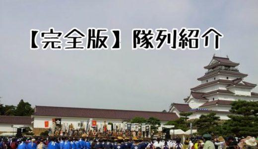 【2018年完全版】会津まつりを見るならこれだけは押さえたい!会津藩公行列の隊列を解説します