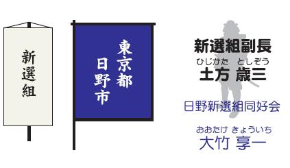 【2017隊列詳細⑥】松平時代・新選組(日野新選組同好会)