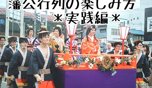 *実践編*地元民がコッソリ教える会津藩公行列の楽しみ方!