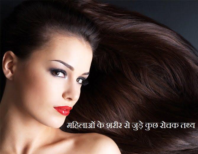 Amazing Facts About Female Body, Hindi, Rochak, Interesting, Baatein,
