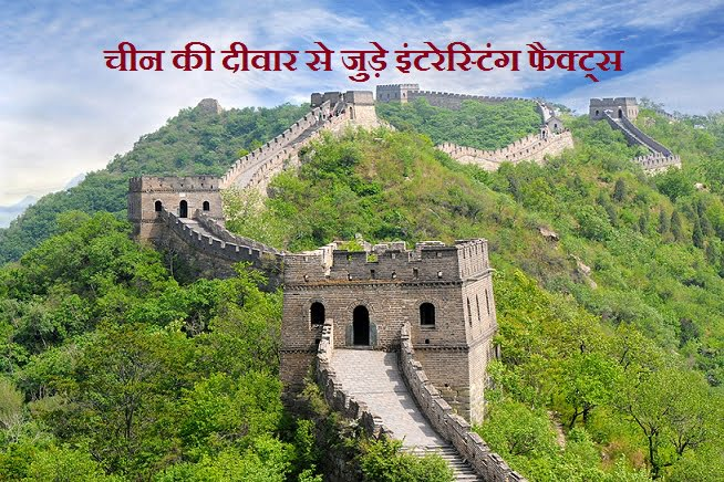 Hindi Facts About The Great Wall Of China