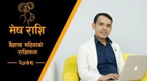 brish rashi- baishak- with guru gargacharya
