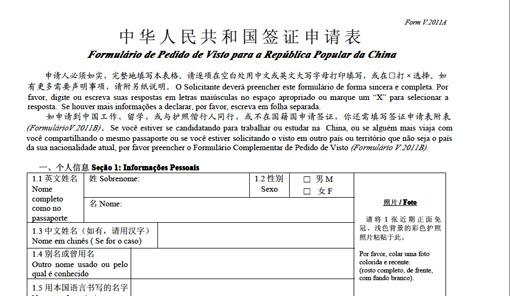 formulario visto chines
