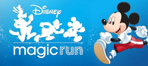 disney magic run2