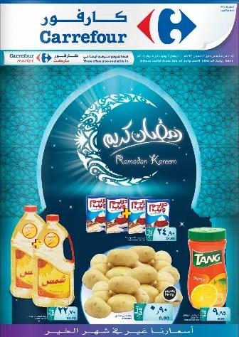 Le Ramadan de Carrefour en Arabie Saoudite