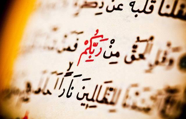 Sourate Kahf