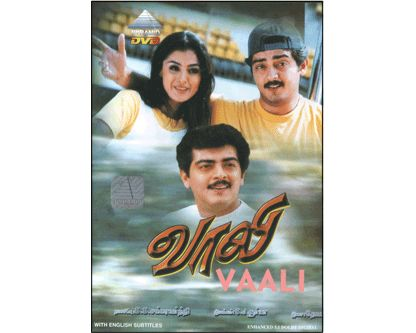 https://i1.wp.com/www.ajithfans.com/article-uploads/2010/03/vaali-1.jpg