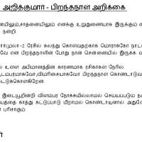 Ajith Official Birthday Press Release Note
