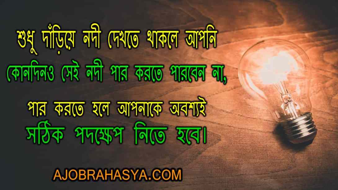 30 Motivational Quotes In Bangla With Images