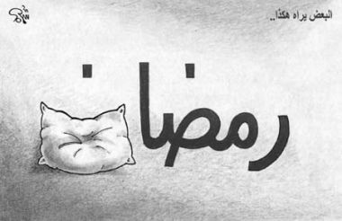 رمضان والنوم