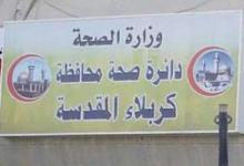 صورة كربلاء : مراكز صحية لتلقيح الحجاج قبل مغادرتهم البلاد