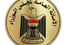 صورة مجلس الوزراء يوجه العدل بتنفيذ قرارات الإفراج عن المعتقلين فورا