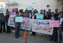 صورة الديوانية : تظاهرة لخريجي معهد المعلمين المسائي يطالبون بتعينات حرموا منها منذ 2008