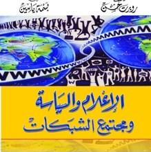 """صورة اصدار الطبعة العربية لكتاب""""الإعلام والسياسة ومجتمع الشبكات"""""""