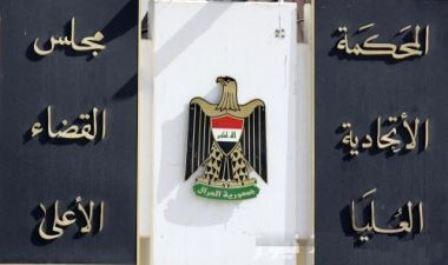 المحكمة الاتحادية تصدر حكماً بشأن دعوى البرلمان مع غياب رئيس المجلس