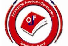 صورة رمرصد الحريات الصحفية يدين اساليب ترهيب الصحفيين