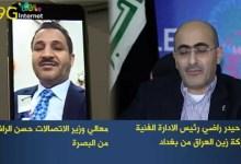 صورة بالفيديو …بعد اطلاقها لخدمة الجيل الثالث …زين تجري اول اتصالا مرئيا مع وزير الاتصالات العراقي