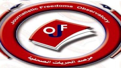 """صورة مرصد الحريات الصحفية: المؤسسات الاعلامية يجب ان تكون """"حرم إعلامي"""" يمنع حمل الاسلحة داخلها"""